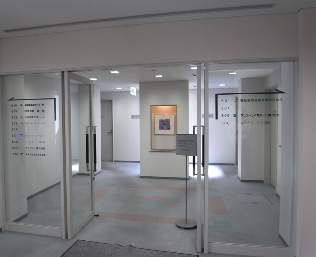 りんくう国際物流センター